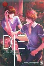 Fake-Lie-Die : Die เพื่อน (ตาย) ไม่ทิ้งกัน