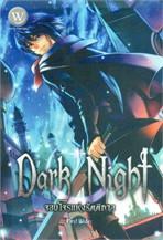 Dark Night จอมโจรแห่งรัตติกาล 2