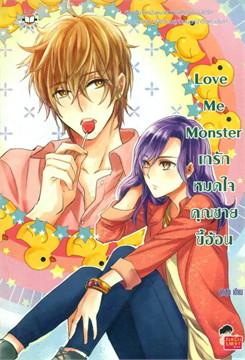 Love Me Monster เทรักหมดใจคุณชายขี้อ้อน