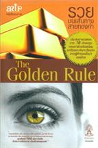 The Golden Rule รวยบนเส้นทางสายทองคำ