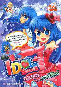 Idol Secret คอยดูนะ! ฉันจะเพอร์เฟ็กต์