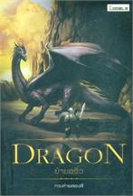 Dragon ข้าขอรั่ว