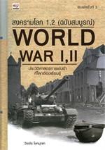 สงครามโลก 1, 2 (ฉบับสมบูรณ์) (ปกใหม่ล่าสุด)