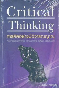 Critical Thinking การคิดอย่างมีวิจารณญาณ