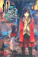 Naga นัยน์ตามรณะ Vol.04 ตอนหนอนปีศาจ