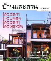บ้านและสวนฉบับพิเศษ : Modern Houses Modern Materials