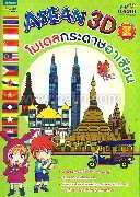 ASEAN 3D โมเดลกระดาษอาเซียน