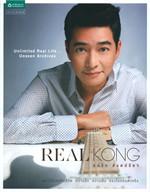 Real Kong (สหรัถ สังคปรีชา)