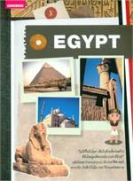 Egypt คู่มือนักเดินทางอียิปต์