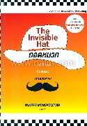 The Invisible Hat ถอดหมวก เปิดความคิด...ชีวิตและการตลาด