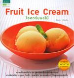 ไอศกรีมผลไม้ Fruit Ice Cream