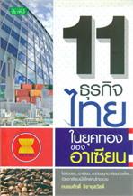 11 ธุรกิจไทย ในยุคทองของอาเซียน