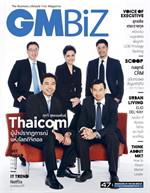 GMBiz047 (ฟรี)