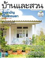 บ้านและสวน ฉ.447 (พ.ย.56)+Inter active