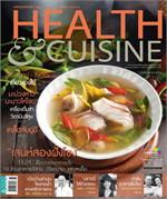 HEALTH&CUISINEฉ.154(พ.ย.56)+Inter active
