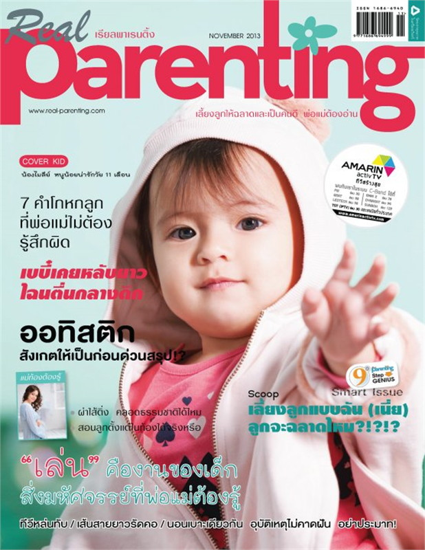 REAL PARENTINGฉ.105(พ.ย.56)+Inter active