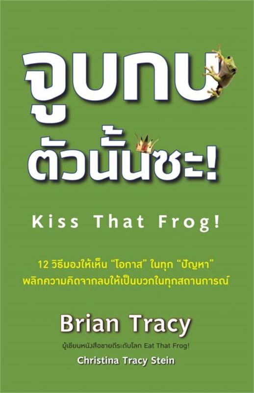 จูบกบตัวนั้นซะ! (Kiss that Frog!)