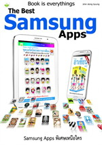 The Best Samsung Apps
