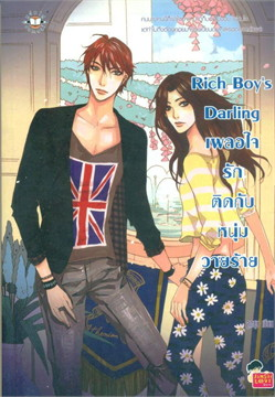Rich Boy's Darling เผลอใจรักติดกับหนุ่มวายร้าย