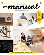 The manual Vol.2 : Woodwork