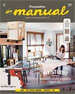 The manual Vol.1:My studioคู่มืองานช่างฯ
