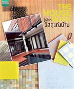 The House Book...รู้เลือกวัสดุแต่งบ้าน