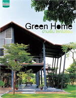 Green Home (บ้านและสวนแฟร์ 2008)