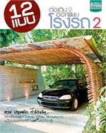 12 แบบต่อเติม & ออกแบบโรงรถ 2