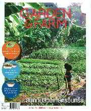 Garden & Farm Vol.1 สนุกกับสวนเกษตรอินทรีย์
