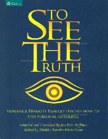 To See the Truth (Eng)
