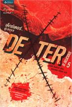 Dexter 5 เด็กซ์เตอร์...ผู้เลอรส