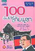 100 เรื่องน่ารู้ในกัมพูชา