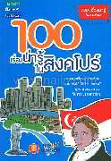 100 เรื่องน่ารู้ในสิงคโปร์
