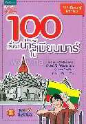 100 เรื่องน่ารู้ในเมียนมาร์