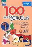 100 เรื่องน่ารู้ในฟิลิปปินส์