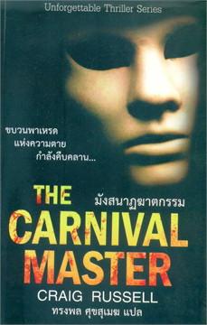 The Carnival Master มังสนาฏฆาตกรรม