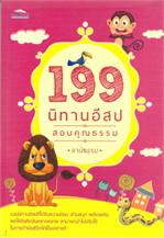 199 นิทานอีสปสอนคุณธรรม