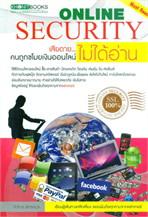 Online Security เสียดาย...คนถูกขโมยเงินออนไลน์ไม่ได้อ่าน