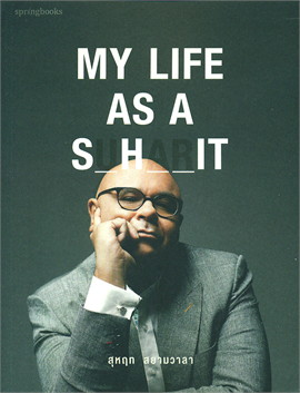 My Life As a Shit (สุหฤท สยามวาลา)