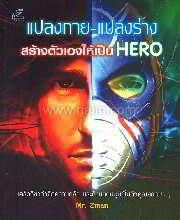 แปลงกาย-แปลงร่าง สร้างตัวเองให้เป็น Hero