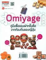 Omiyage คู่มือซื้อของฝากขึ้นชื่อจากท้องถิ่นของญี่ปุ่น