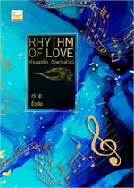 Rhythm of Love ทำนองรัก...จังหวะหัวใจ