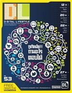 Digital Lifestyle053 (ฟรี)