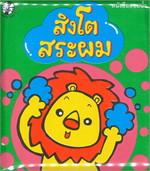 หนังสือลอยน้ำ สิงโตสระผม