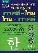 พจนานุกรมเกาหลี-ไทย ไทย-เกาหลี (ฉบับปรับปรุง)