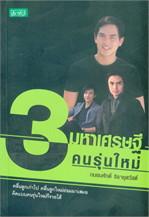 3 มหาเศรษฐีคนรุ่นใหม่