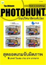 Photohunt 2