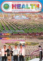 Healthวารสารการส่งเสริมสุขภาพฯ ฉ.1 (ฟรี)