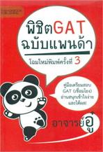 พิชิต GAT ฉบับแพนด้า (ปกใหม่)
