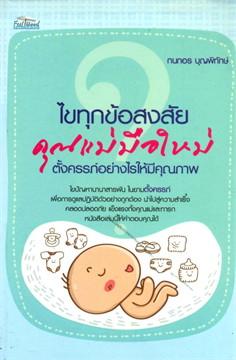 ไขทุกข้อสงสัย คุณแม่มือใหม่ ตั้งครรภ์อย่างไรให้มีคุณภาพ